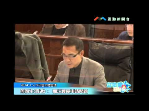 何潤生20140102立法會議