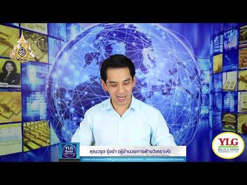 YLG Gold Night Report ประจำวันที่ 06-08-2562