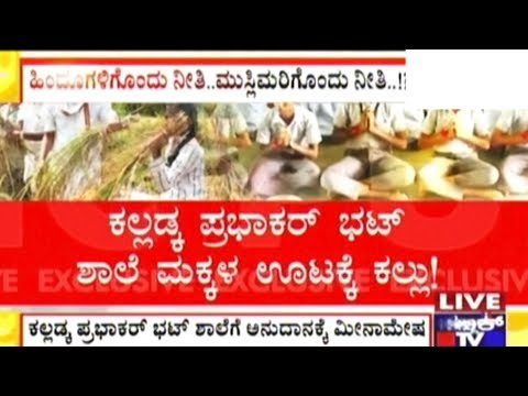 CM Siddaramaiah Cancels The Mid Meals Of One Institution And Loads Another With Cash