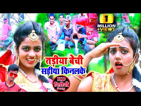 Santosh Prami का 2020 सुपरहिट Sad Video Song Full HD Video तड़ीया वेची सड़ीया किनलके