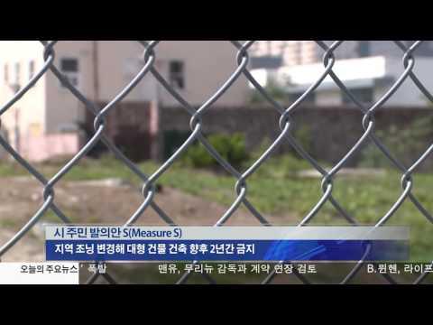'난개발 2년간 중단' 놓고 찬반 가열 12.21.16 KBS America News
