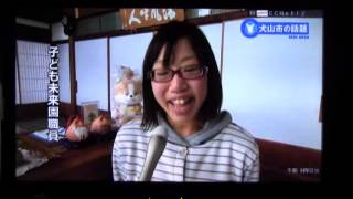 CCNetで放映・羽黒子ども未来園児作品展