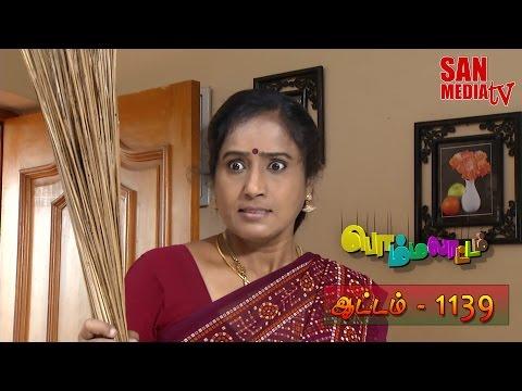 BOMMALAATAM - பொம்மலாட்டம் - Episode 1139 (06/10/2016)