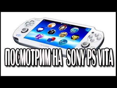 Про Sony PS Vita