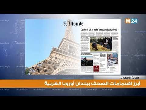 قراءة في أبرز اهتمامات الصحف بأوروبا الغربية