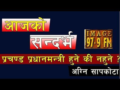 (Aajako Sandarva with Agni Sapkota - 2075 - 5 - 22 - Duration: 25 minutes.)