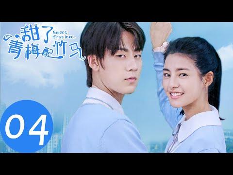 ENG SUB【甜了青梅配竹马 Sweet First Love】EP04   牧云不支持念风参加校庆(任世豪、许雅婷)