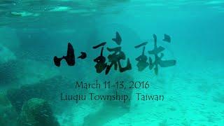 Liuqiu Taiwan  city images : GoPro: 2016 Diving at Liuqiu, Taiwan (小琉球)