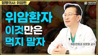 [암행의사] 위암환자, 이것만은 먹지 말자 미리보기