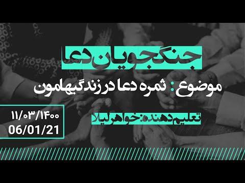 تیم خادمین کلیسای۷ همواره با دعاها در کنار عزیزانمان در ایران ایستاده اند