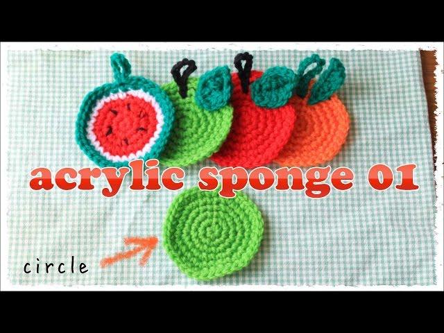 たわし の 編み 方 アクリル