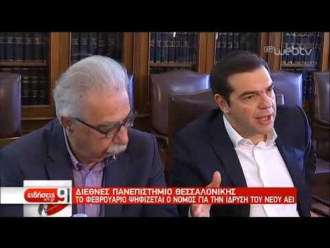 Την ίδρυση Διεθνούς Πανεπιστημίου Θεσσαλονίκης ανακοίνωσε ο Αλ. Τσίπρας | 29/12/2018 | ΕΡΤ