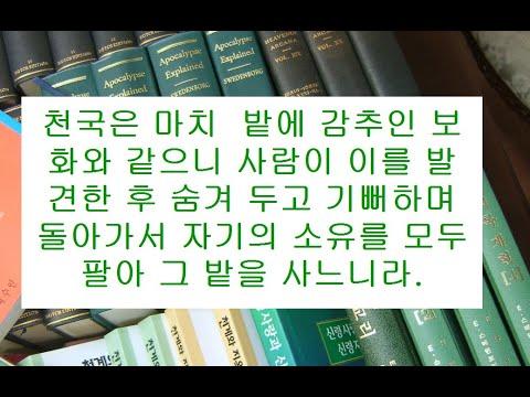 마태복음영해설교13장44-52절