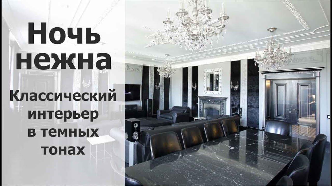 Интерьер двухуровневой квартиры в классическом стиле