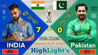 India Vs Pakistan Match Highlights ।। World Cup 22Th Match ।। जानिए कैसे जीता भारत, पूरी जानकारी