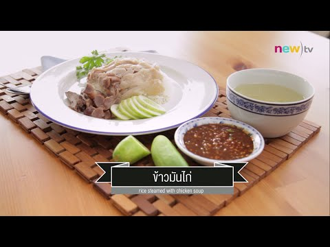 CIY - cook it yourself EP54 [2/3] จานเดียวอยู่ : ข้าวมันไก่ (15 ส.ค.58)