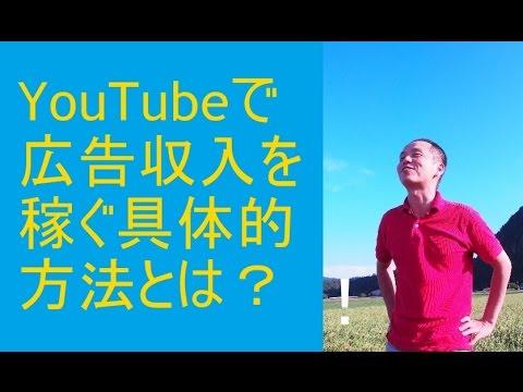 YouTube(ユーチューブ)で広告収入を稼ぐ具体的な手法を …