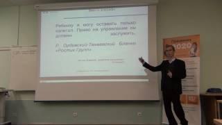 Особенности корпоративного управления в семейной компании -Виталий Королев.