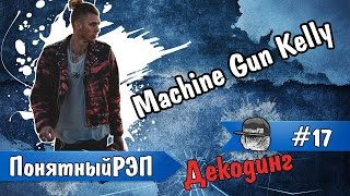 "Мы представляем Вам 17-ый выпуск передачи ПонятныйРЭП, в котором разобрали трек MGK (Machine Gun Kelly) - alpha omega с альбома ""General admission"".__________________________________________НАШИ РЕСУРСЫ:Music Hub на YouTube https://www.youtube.com/c/MusicHubTVMusic Hub vkhttps://vk.com/MusicHubVK__________________________________________"