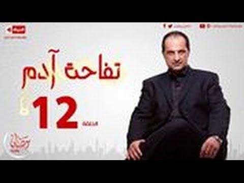 مسلسل تفاحة آدم بطولة خالد الصاوي - الحلقة الثانية عشر - Tofahet Adam - Episode 12 (видео)