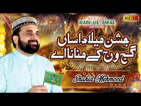 New Rabi ul Awal Kalam | Jashn E Milad Asan Gajj Wajj Kay Manana Ay | Qari Shahid Mehmood Qadri