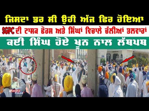 Amritsar News | SGPC | Sikh Jathebandiyan | Harmandir Sahib | Guru Granth Sahib Ji |Sanjha Punjab Tv