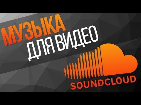 Музыка с SoundCloud для видео на YouTube