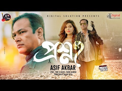 Proshno | প্রশ্ন | Asif Akbar | Shoumi | Eid Exclusive Music Video 2019