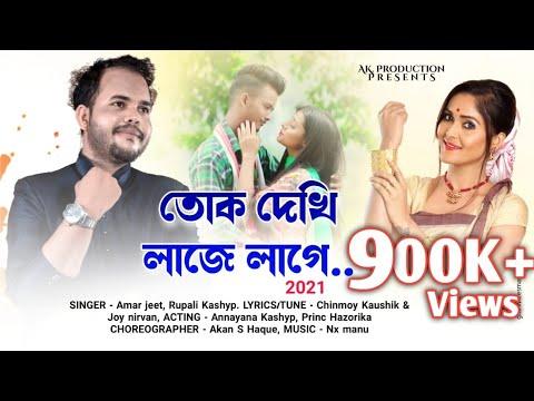 Tuk Dekhi Laj Lage | Amar Jeet | Rupali Kashyap | Chinmoy Kaushik | Joy Nirvan | Assamese Song 2020