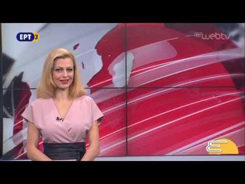 Τίτλοι Ειδήσεων ΕΡΤ3 10.00 | 22/10/2018 | ΕΡΤ