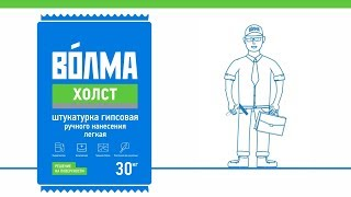 ГИПСОВАЯ ШТУКАТУРКА«ВОЛМА-Холст» - инструкция по применению