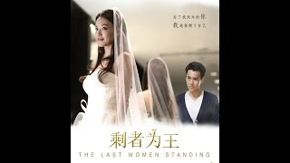 Nonton The Last Women Standing   Stars Shu Qi   Eddie Peng  Film Subtitle Indonesia Streaming Movie Download