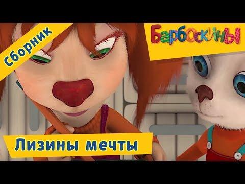 Барбоскины 🌟 Лизины мечты 🌟 Сборник мультфильмов 2017 (видео)