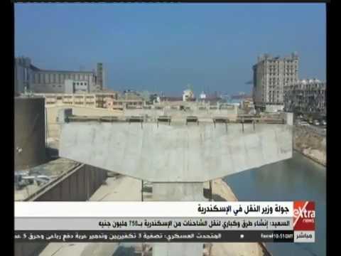 وزير النقل : يتابع تنفيذ وصلات مينائي الإسكندرية والدخيلة إلى الطريق الدولى