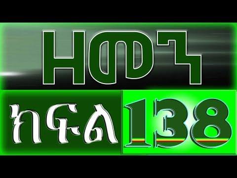 ዘመን -ZEMEN Part 138