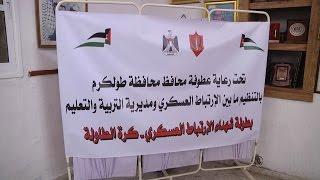 اطلاق بطولة شهداء الارتباط العسكري لكرة الطاولة في طولكرم
