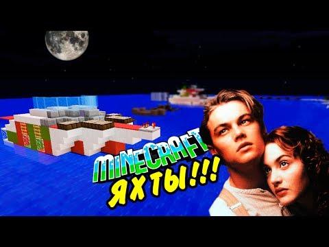 #40 Яхты в Minecraft!!!
