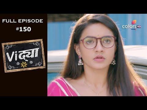Vidya | Episode 150 | विद्या | Full Episode