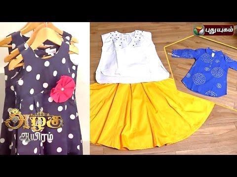 Azhagu-Aayiram-08-07-2016-Puthuyugam-TV