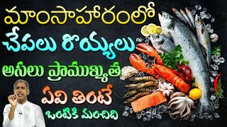 Seafood Benefits and Risks !!   Fish, Prawns Benefits   Dr Manthena Satyanarayana Raju