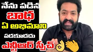 Jr NTR Most Emotional Speech About Present Situation||