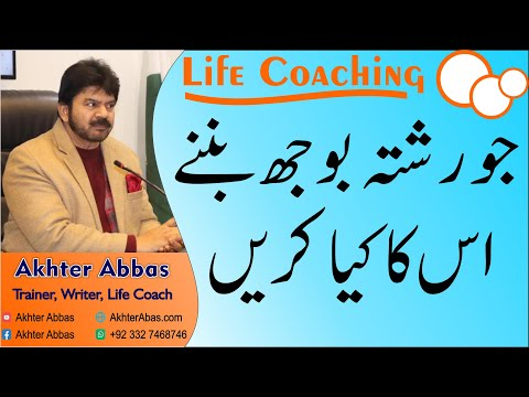 What to do with the relationship that starts hurting| Akhter Abbas 2021 Urdu/Hindi