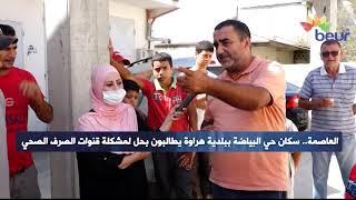 معالي المواطني: سكان حي البيضاة ببلدية هراوة يطالبون بحل لمشكلة قنوات الصرف الصحي