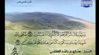 المصحف الكامل 11 للشيخ مشاري بن راشد العفاسي حفظه الله