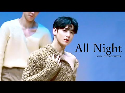 190120 ASTRO FASIGN - All Night (ASTRO/아스트로 - 차은우 focus) #CHAEUNWOO #ASTRO