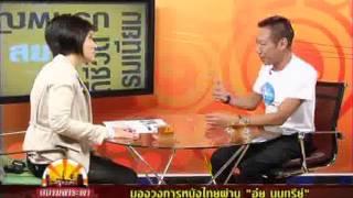 Siam Sarapa ตอน มองวงการหนังไทยผ่าน - Thai TV Show