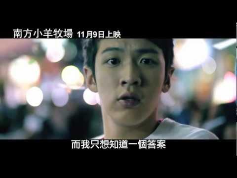 電影《 南方小羊牧場 》官方正式預告片 Official Trailer HD - 2012.11.09 上映