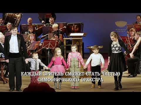 Бенджамин Бриттен «Путеводитель по симфоническому оркестру»