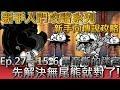 Download Lagu 貓咪大戰爭 新手向攻略Ep.27—15-6 黑帝斯的迷宮—★☆無課金攻略☆★ Mp3 Free