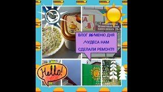 Приветствую вас на своём канале.Зовут меня Жанна я из Сибири г. Абакан. Мне 48 лет.Подписывайтесь, комментируйте обязательно и ставьте лайки!Планирую снимать бюджетные покупки из Fix Price, Галамарта,Влоги,приготовления различных блюд, кое какие поделки переделки, советы а также обзоры заказов с Avon. Я в контакте -https://vk.com/id137991958 мой канал- https://www.youtube.com/channel/UCJIQ